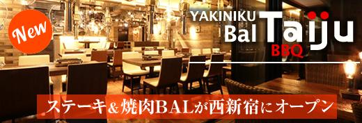 9/19 OPEN! 西新宿 焼肉バル Taiju