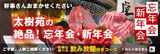 太樹苑の忘年会・新年会プラン