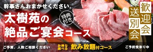 太樹苑の歓迎会・送別会プラン