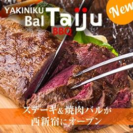 焼肉バル Taiju