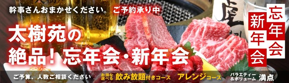 太樹苑のご宴会・パーティープラン