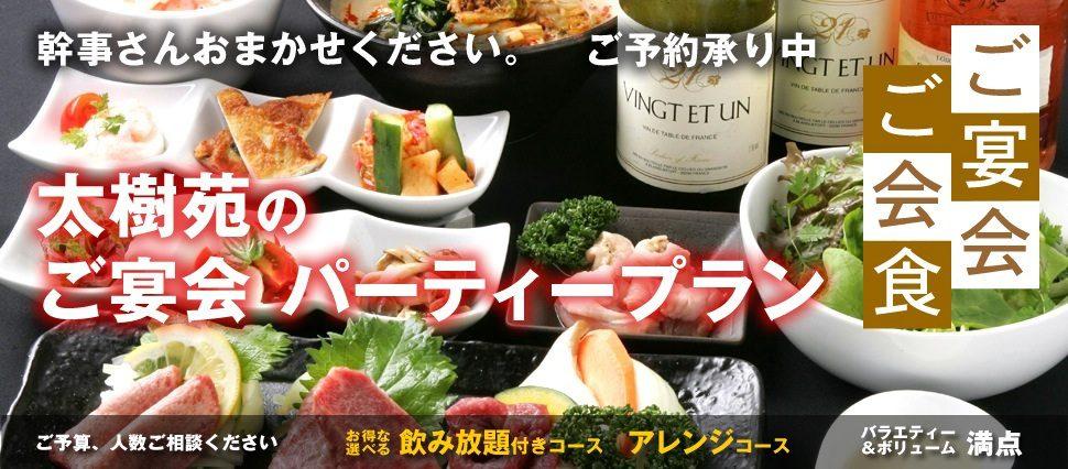 ご宴会・パーティープラン